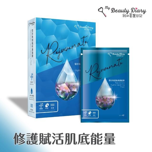 【我的美麗日記】雪珍珠超能修護面膜5入