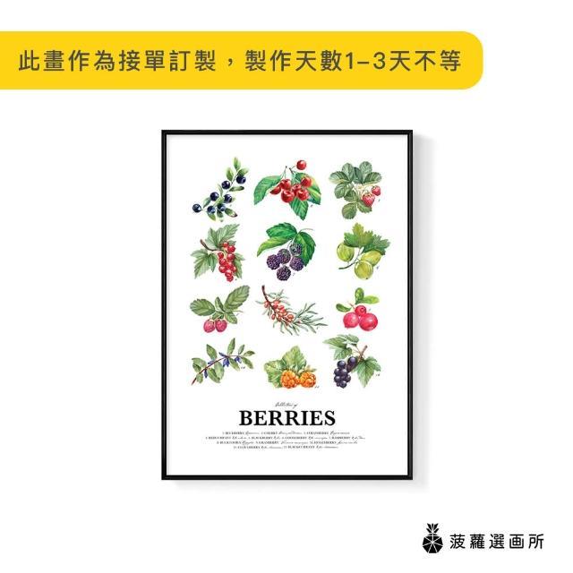 【菠蘿選畫所】莓果集-42x60cm(畫/餐廳掛畫/廚房/大畫作/北歐風/現代畫/複製畫/電錶箱)