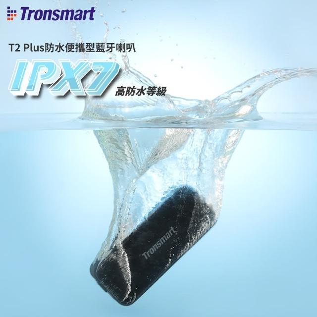【Tronsmart】Element T2 Plus 藍牙喇叭(IPX7高防水等級)
