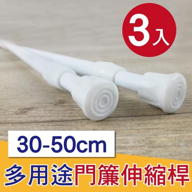 【G+ 居家】彈簧式伸縮桿門簾桿30-50公分(簡約白-3入組)