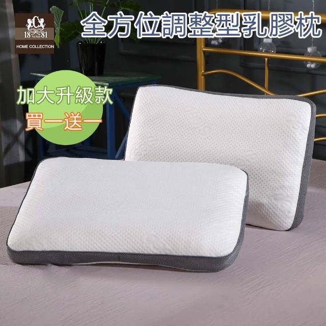 【18NINO81】可水洗多功能天絲乳膠枕(多感知天絲乳膠枕 二入 買一送一)