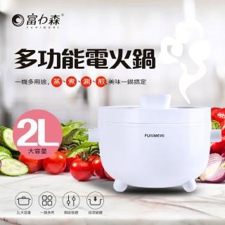 【日本FURIMORI 富力森★】陶瓷釉不沾內膽2L多功能電火鍋(FU-EH216)