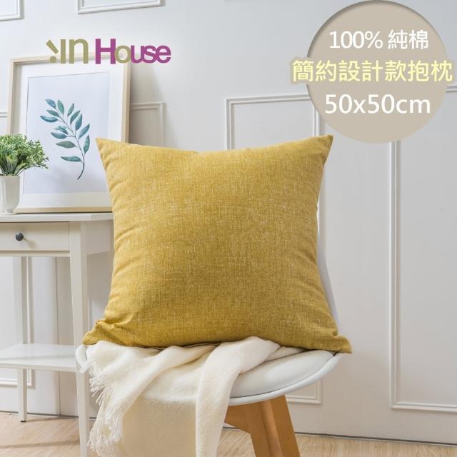 【IN-HOUSE】百搭純色系列抱枕-黃(50x50cm)