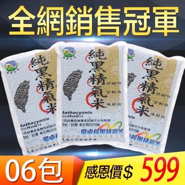 【來稻田中】網路熱銷-黑米6包組-600g