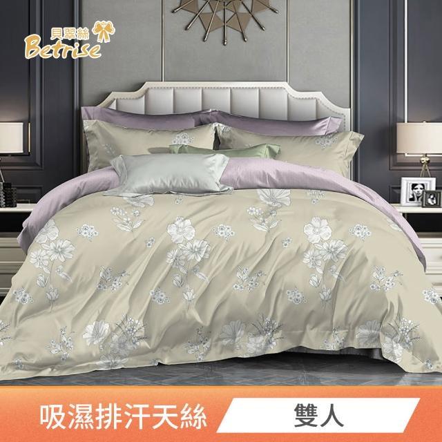 【Betrise】吸濕排汗天絲四件式兩用被床包組(雙人/多款任選)