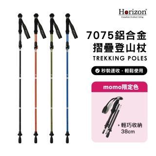 【Horizon 天際線】輕量鋁合金折疊登山杖