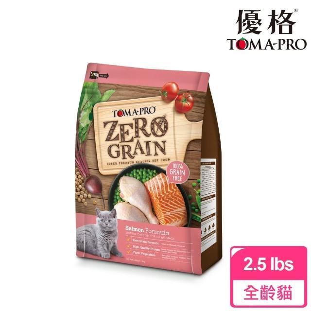 【TOMA-PRO 優格】零穀系列貓飼料-0%零穀 鮭魚 2.5 磅(全年齡貓用 敏感配方)
