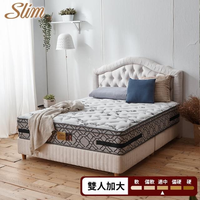 【SLIM奢華紓壓型】新一代銀離子蠶絲紓壓獨立筒床墊-雙人加大6尺