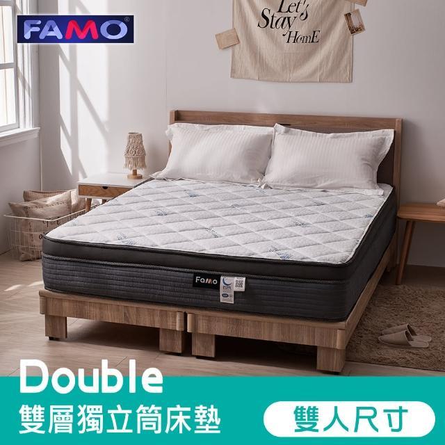 【FAMO 法摩】雙層獨立筒床墊-抗菌防靜電/乳膠/記憶膠/3D透氣(雙人5尺100天試睡)