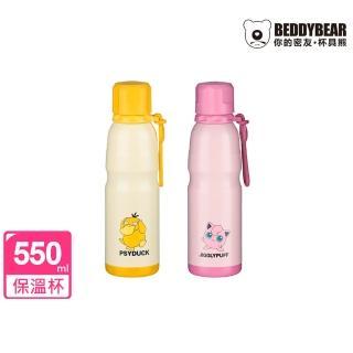 【BEDDY BEAR 杯具熊】韓國BEDDYBEAR 杯具熊 精靈寶可夢皮卡丘系列浮雕運動保溫杯  316不鏽鋼運動水壺