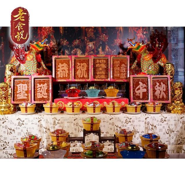 【老食說】拜拜祝壽 中尺寸單字 蜂蜜蛋糕8入(地藏王菩薩)