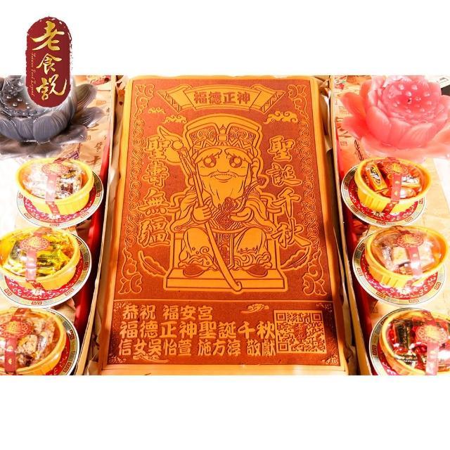 【老食說】拜拜祝壽 大尺寸蜂蜜蛋糕(福德正神)