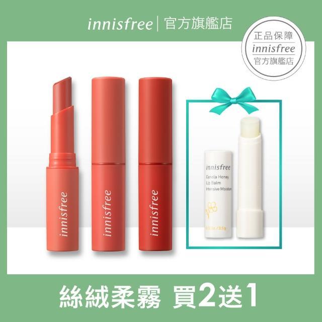 【innisfree】花樣綿蜜染唇膏2入組(送芥花糖蜜護唇膏)