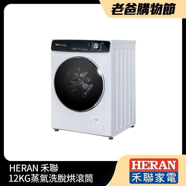【加碼贈電烤箱★HERAN 禾聯】蒸氣洗◆新上市 12KG 變頻滾筒式洗衣機(HWM-12WEC1E)