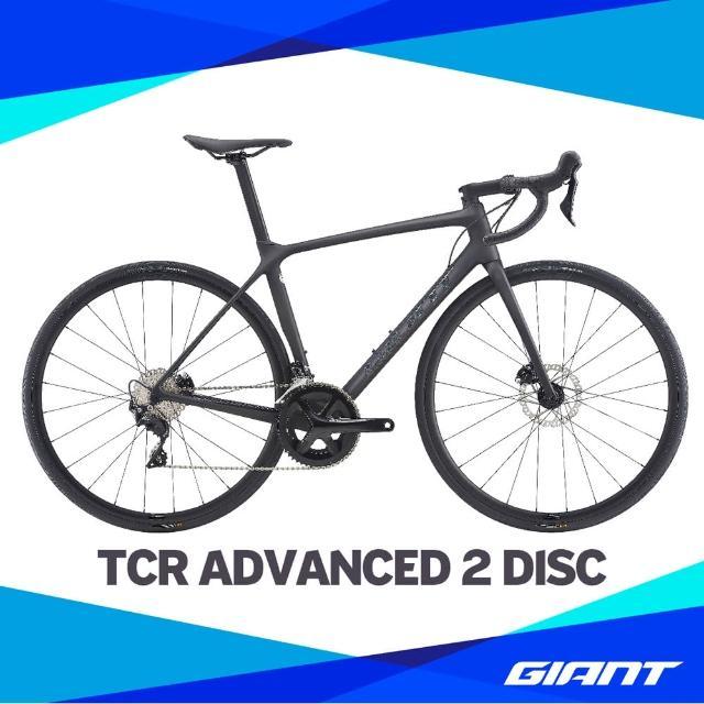 【GIANT】TCR ADVANCED 2 DISC 全能型公路競速跑車碟煞版 2021年式