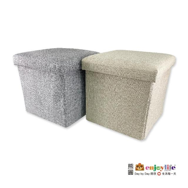 【enjoylife 熊圓】素色棉麻方形收納凳(折疊 收納箱 收納盒 置物桶 矮凳 穿鞋凳)