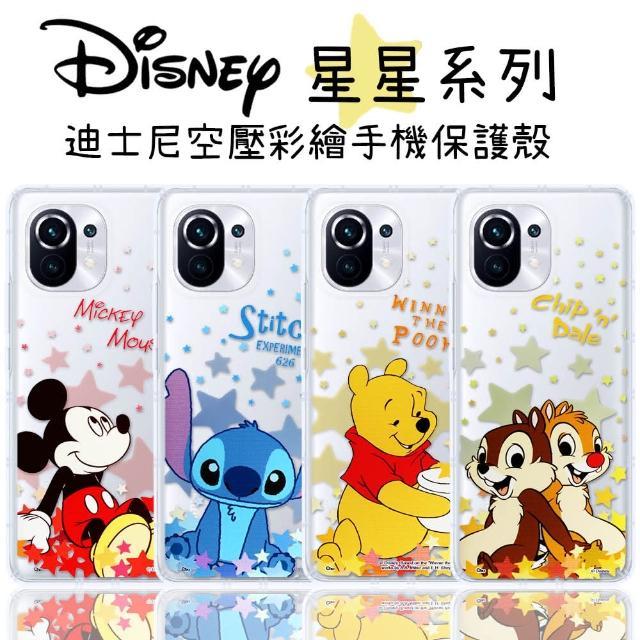【Disney 迪士尼】小米11 星星系列 防摔氣墊空壓保護套(5G)