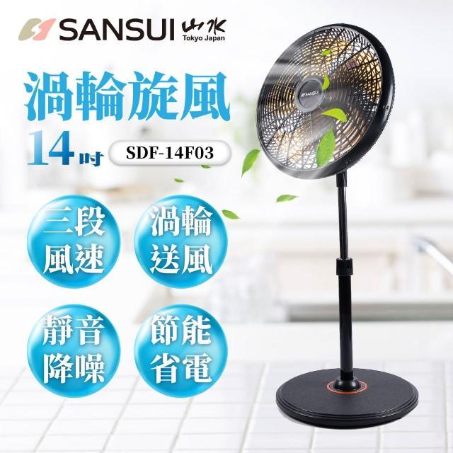 【SANSUI 山水】14吋渦輪旋風立扇/電風扇(SDF-14F03)