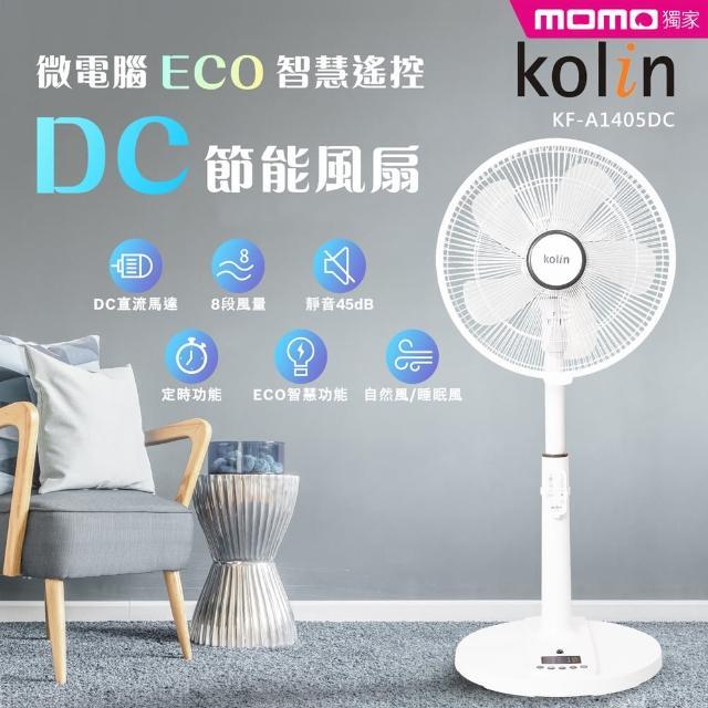 【Kolin 歌林】momo獨家14吋微電腦ECO智慧遙控擺頭DC節能風扇(KF-A1405DC)-momo購物網