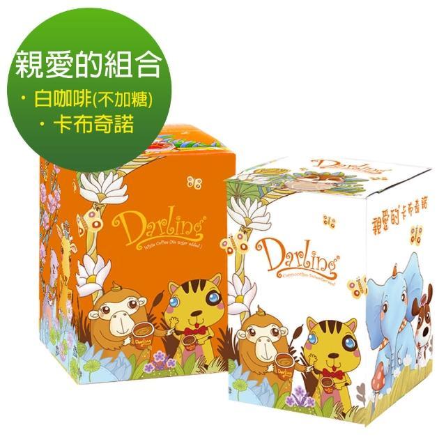 【親愛的】經典白咖啡組合2盒(贈樸克牌)