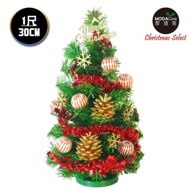 【摩達客】耶誕-1尺/1呎-30cm台灣製迷你裝飾綠色聖誕樹(含木質雪花系/免組裝/本島免運費)