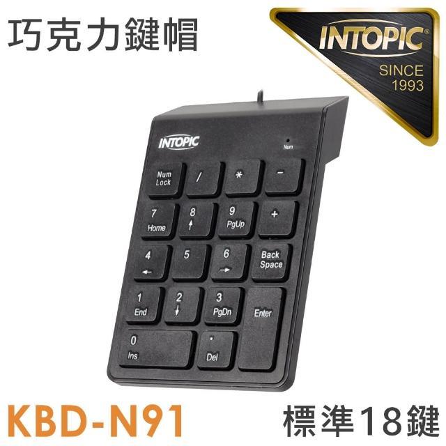 【INTOPIC】巧克力數字鍵盤(KBD-N91)