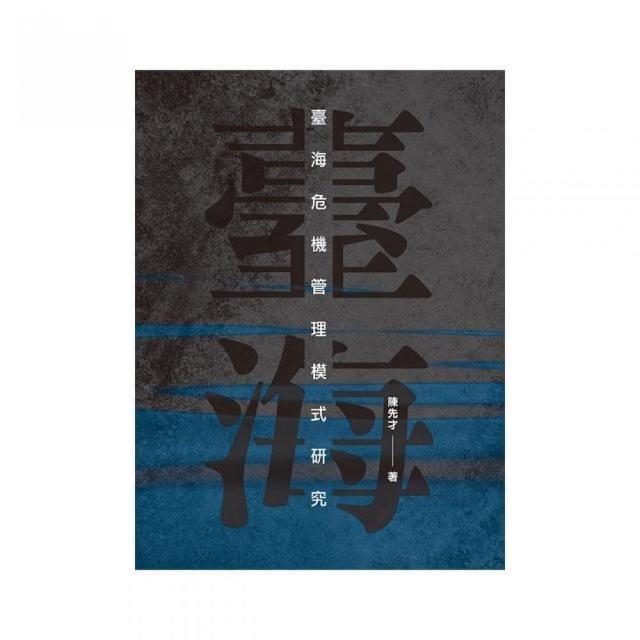 臺海危機管理模式研究