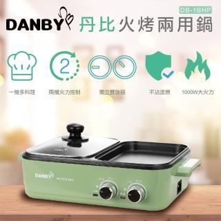 【丹比DANBY】雙溫控火烤兩用輕食鍋(DB-1BHP)