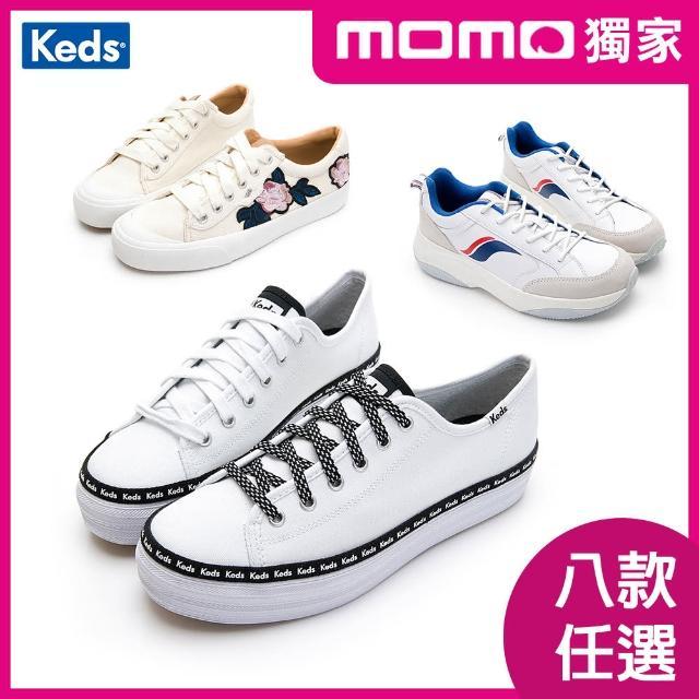 【Keds】TRIPLE KICK 學院風厚底/帆布小白鞋(五款任選)