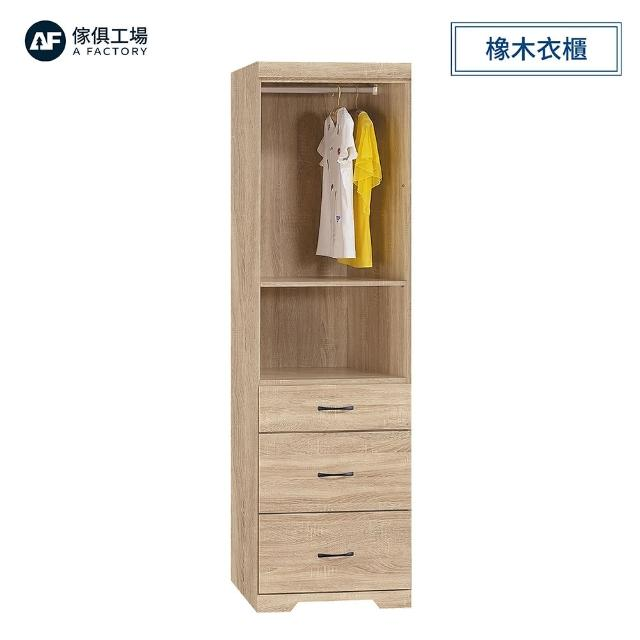 【A FACTORY 傢俱工場】希蕾森 橡木2x7尺3抽衣櫃