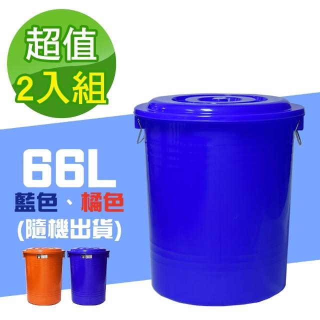 【G+ 居家】MIT台灣製萬用桶儲水桶垃圾桶冰桶66L(2入組-附蓋附提把 隨機色出貨)