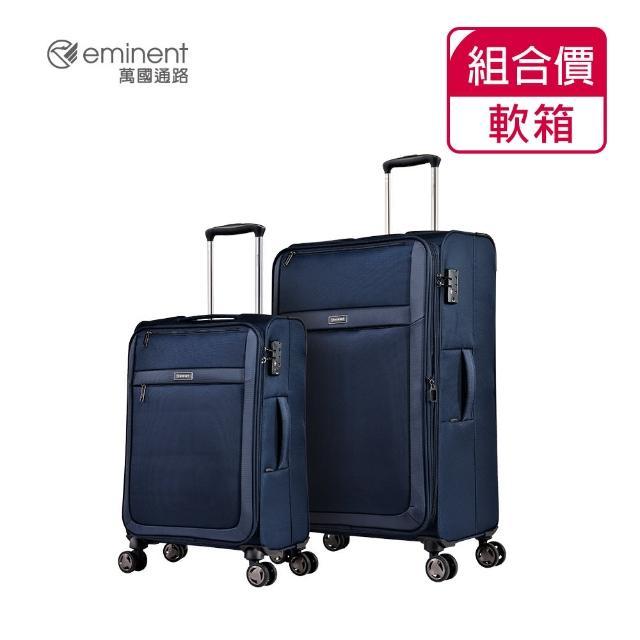 【eminent 萬國通路】20吋+28吋 商物防潑水行李箱 S0410(深藍色)
