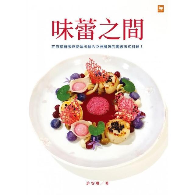 味蕾之間:在自家廚房也能做出融合亞洲風味的高級法式料理