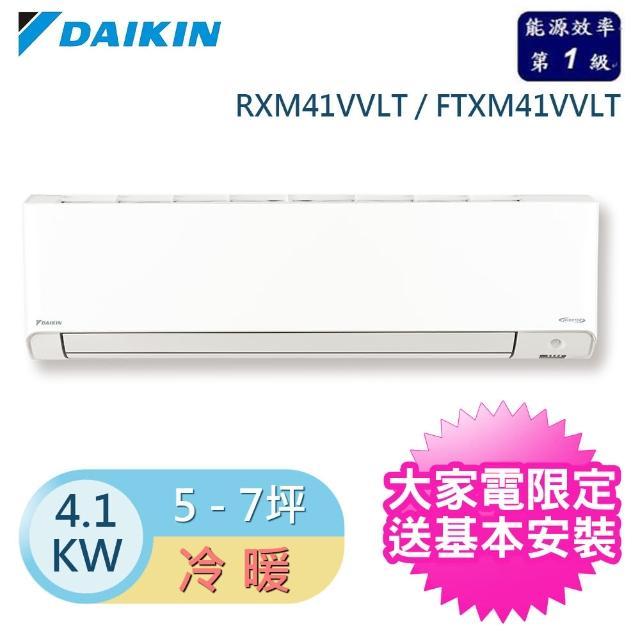 【DAIKIN 大金】橫綱V系列5-7坪R32變頻分離式冷暖冷氣(RXM41VVLT/FTXM41VVLT)