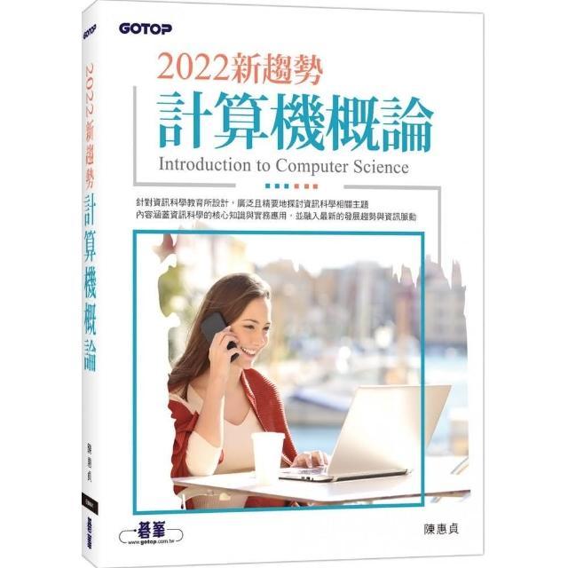 2022新趨勢計算機概論