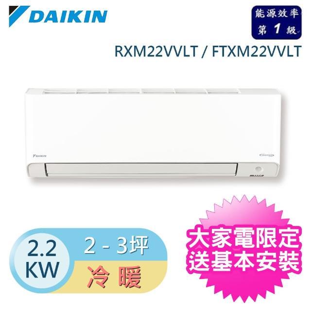 【DAIKIN 大金】橫綱V系列2-3坪R32變頻分離式冷暖冷氣(RXM22VVLT/FTXM22VVLT)