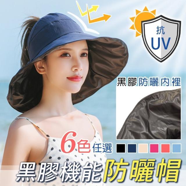 【MY LIFE 漫遊生活】抗UV大帽簷黑膠機能防曬帽(遮陽帽)