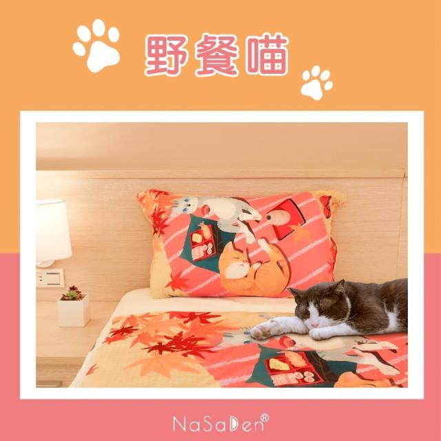 【NaSaDen 納莎登】野餐喵好眠枕(貓咪圖案枕頭)