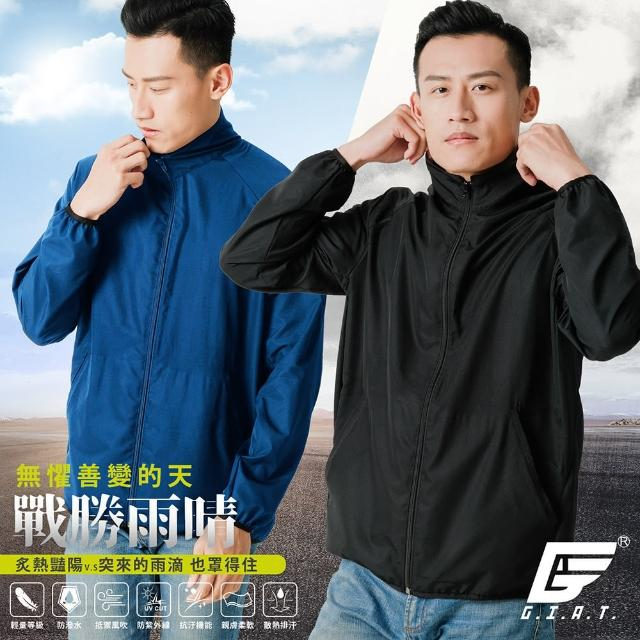 【GIAT】台灣製UPF50+防潑水輕量機能外套(立領/M-2L)