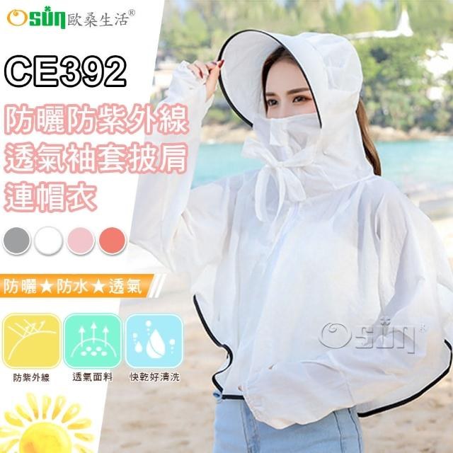 【Osun】女夏季防曬防紫外線透氣袖套披肩連帽衣(多款任選/CE392)