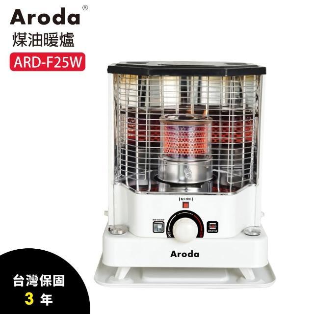 【Aroda】ARD-F25W 高效能煤油暖爐(煤油暖爐 低噪音 白色優雅款 火力調節)