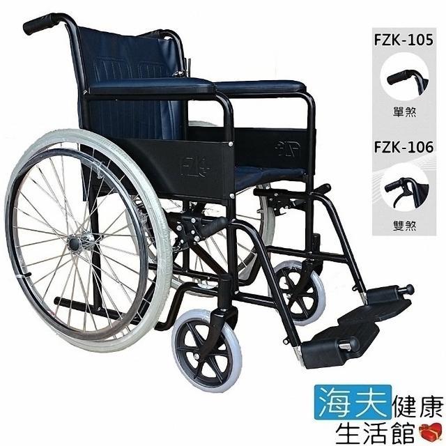 【海夫健康生活館】富士康 烤漆 鐵製輪椅(FZK-105/106)