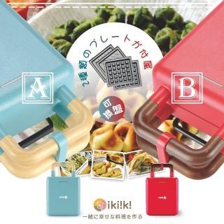 【IKiiKi伊崎】二合一熱壓土司機/三明治機/鬆餅機(IK-SM2001/IK-SM2002)