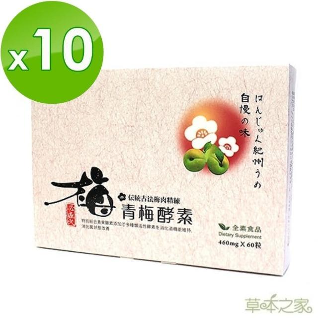 【草本之家】青梅酵素60粒X10盒(青梅精蔬果酵素)
