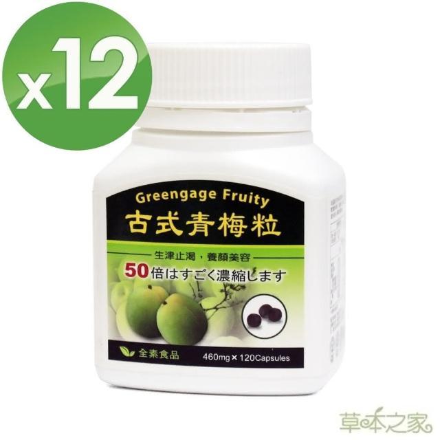 【草本之家】青梅精120粒X12瓶