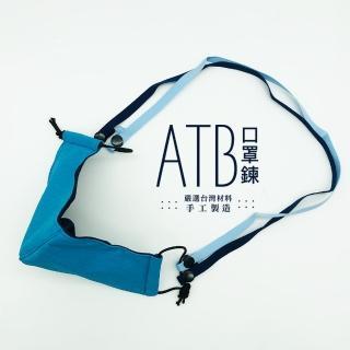 【ATB】口罩項鍊 口罩掛繩 MIT台灣製作(款式隨機出貨 成人款)