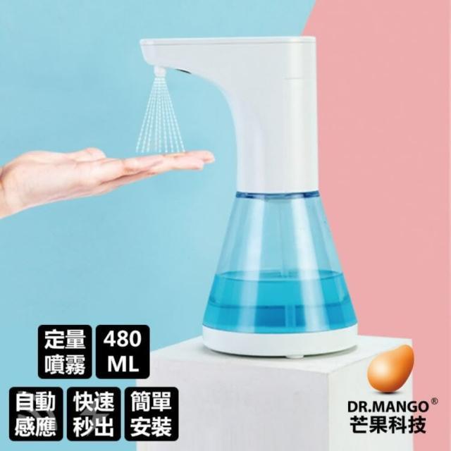 【DR.MANGO 芒果科技】控量自動感應酒精噴霧機