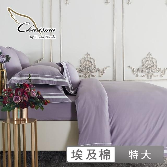 【Charisma】煙燻藕荷500織埃及棉四件式被套床包組(特大)
