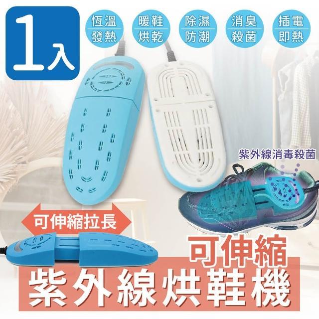 【家適帝】可伸縮紫外線烘鞋機(1入)