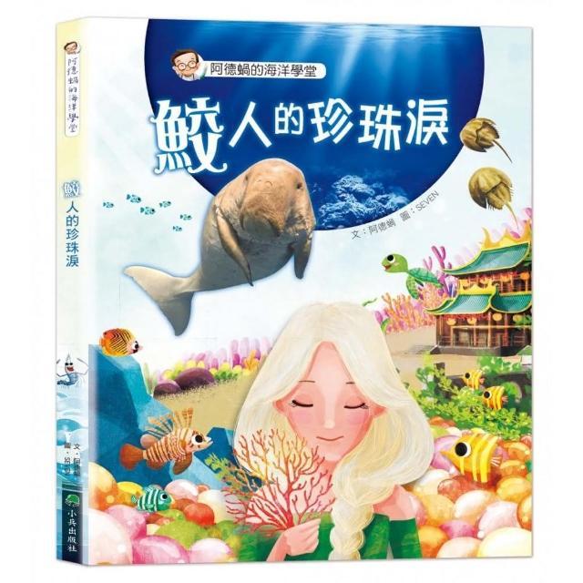 阿德蝸的海洋學堂:鮫人的珍珠淚